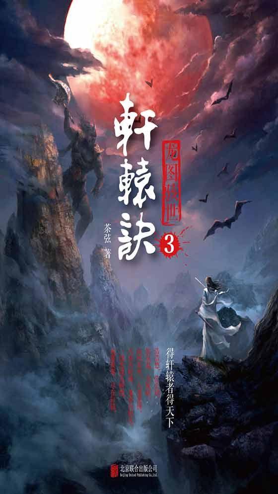 轩辕诀3:龙图骇世