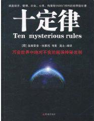 十定律电子书封面