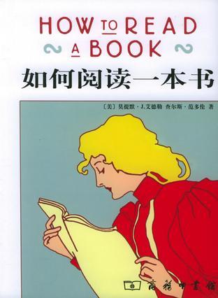如何阅读一本书电子书封面