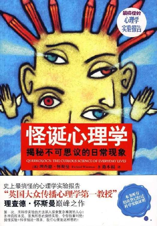 怪诞心理学电子书封面