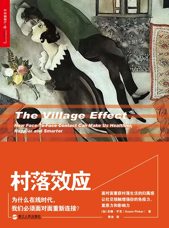村落效应电子书封面