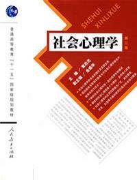 社会心理学电子书封面