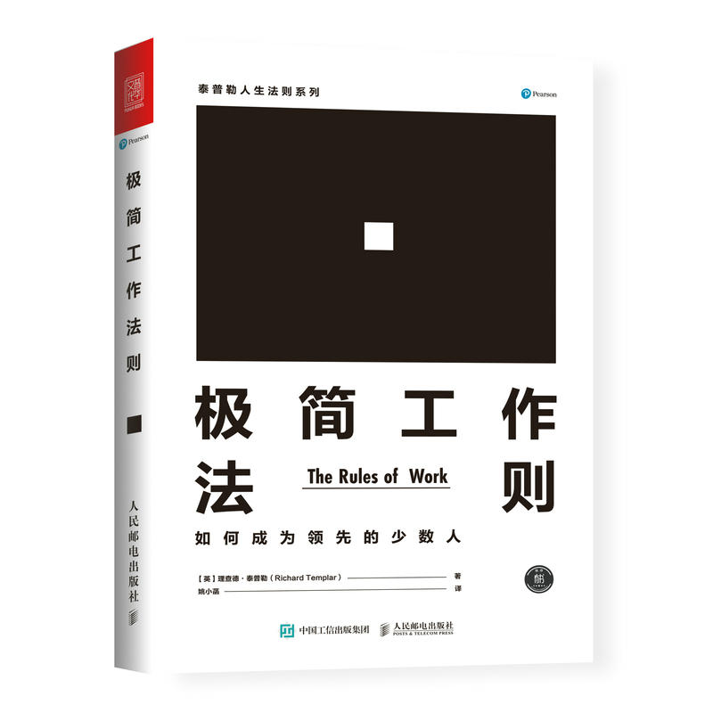 极简工作法则电子书  极简工作法则在线阅读