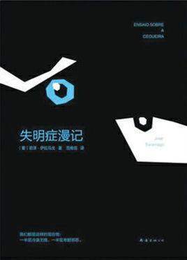 失明症漫记电子书封面