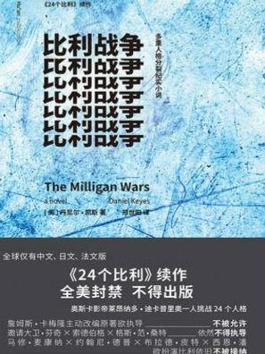 比利战争电子书封面