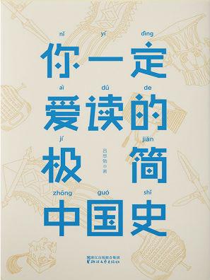 你一定爱读的极简中国史电子书封面