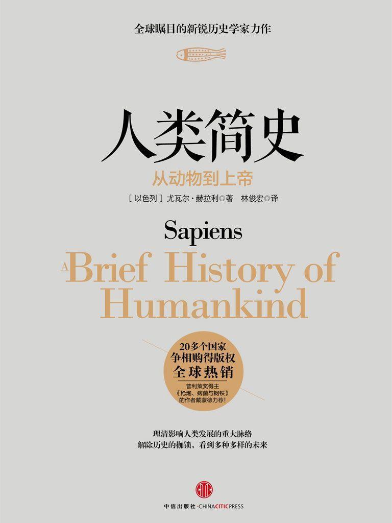 人类简史电子书 人类简史在线阅读