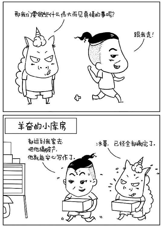 夺命大乌苏(十)