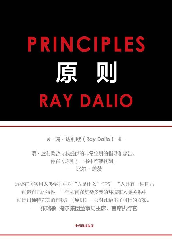 原则电子书封面