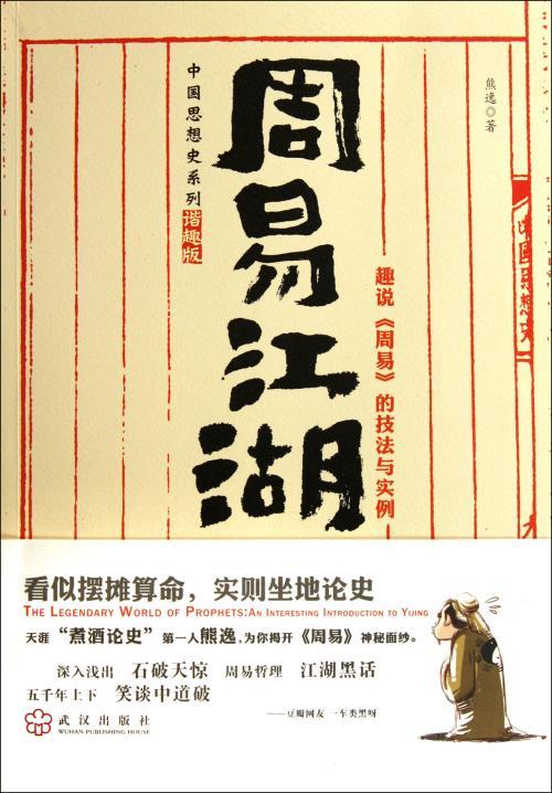 周易江湖电子书封面