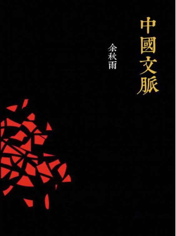 中国文脉电子书封面