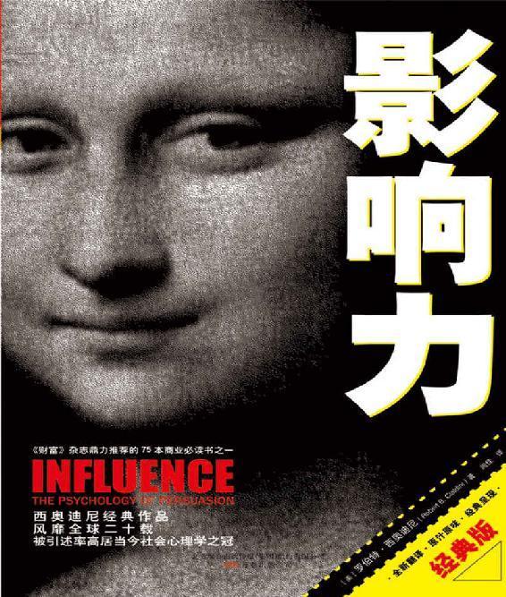 影响力电子书封面