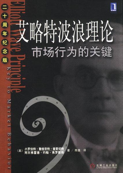艾略特波浪理论:市场行为的关键电子书封面