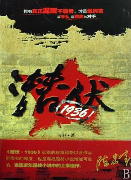 潜伏1936