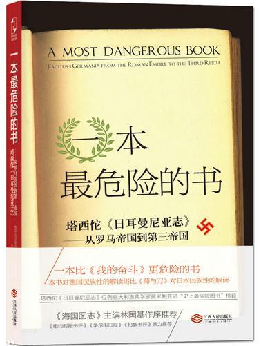 一本最危险的书