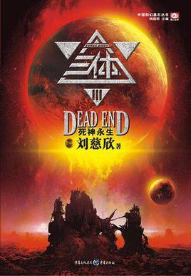 三体3:死神永生