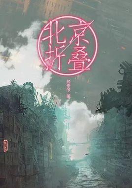 北京折叠电子书封面
