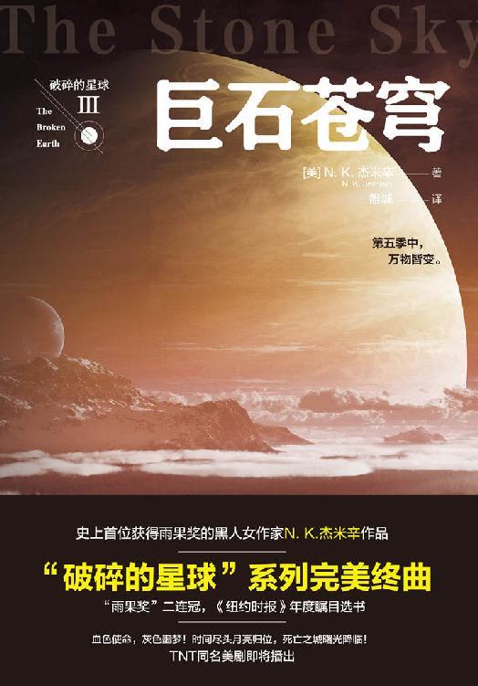 巨石苍穹电子书封面