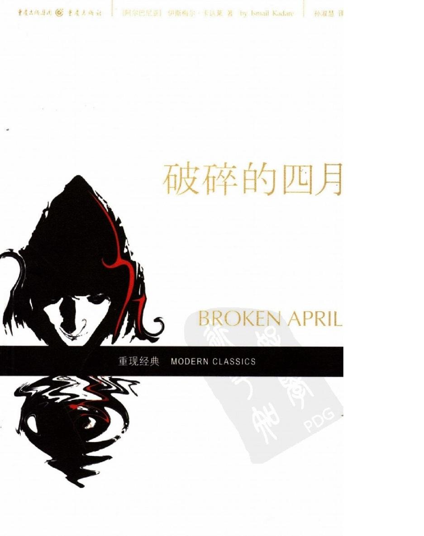 破碎的四月电子书封面