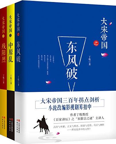 大宋帝国套装全3册