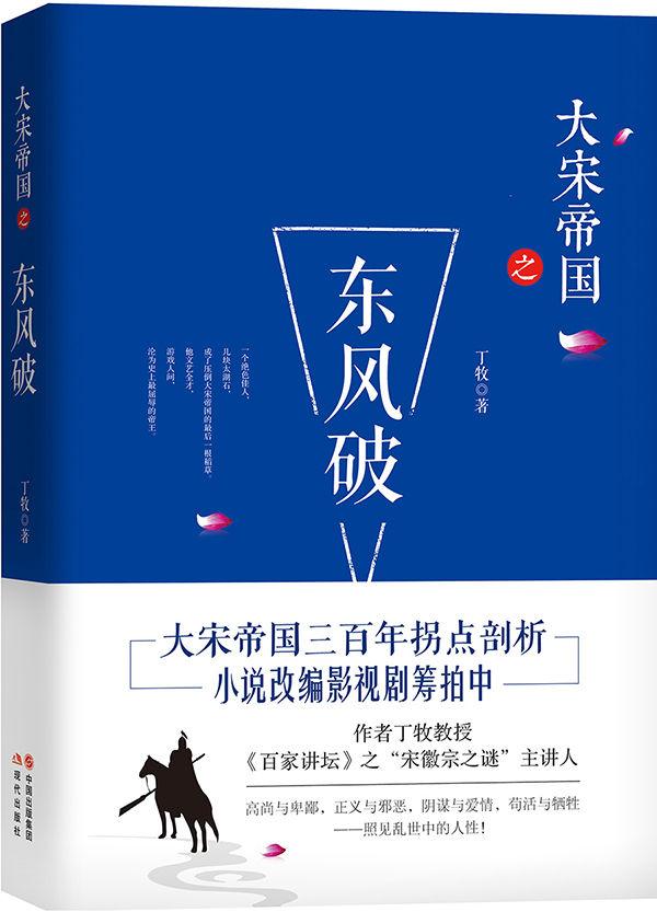 大宋帝国之东风破电子书封面