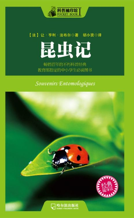 昆虫记电子书封面
