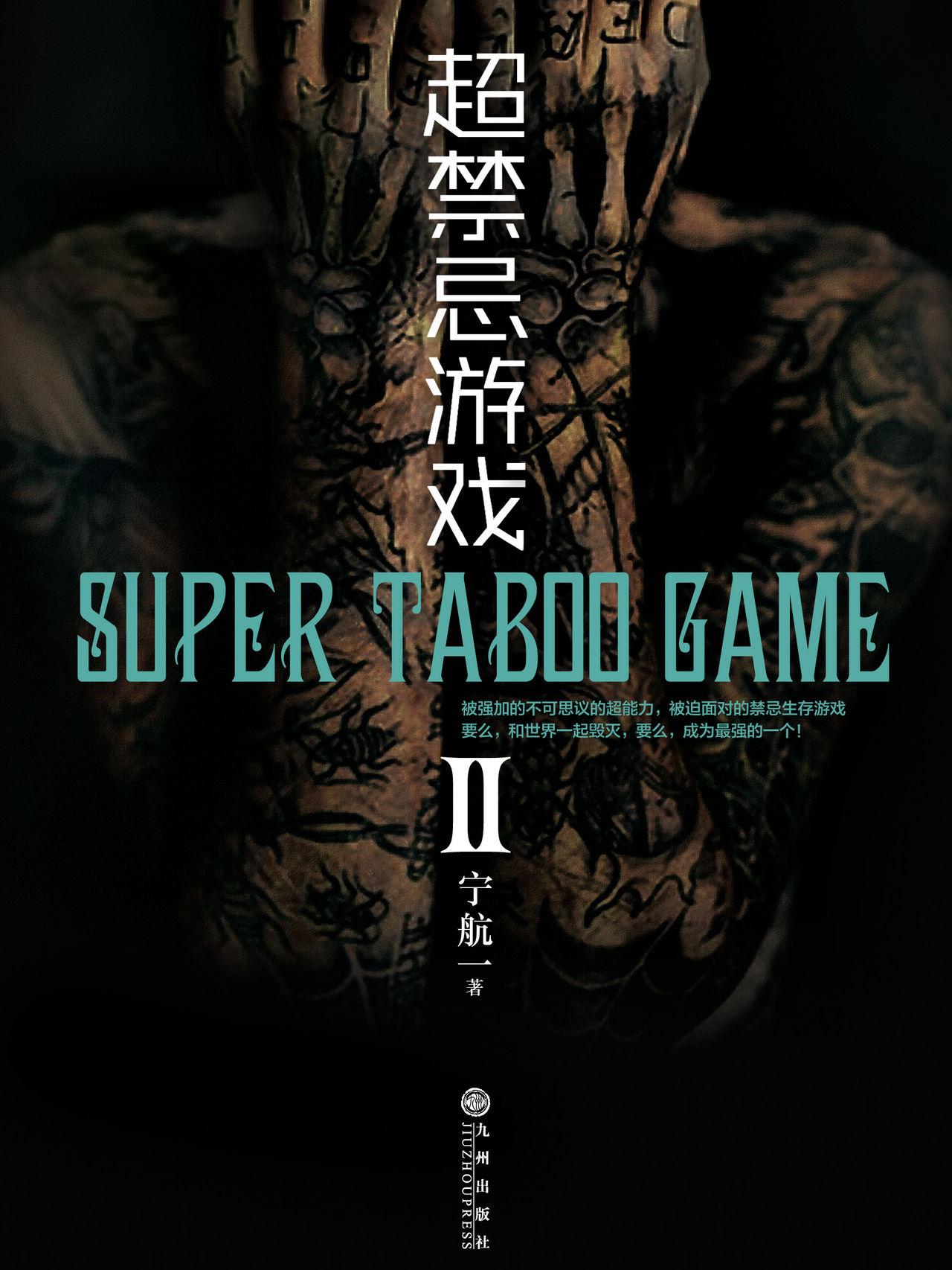 超禁忌游戏2电子书封面