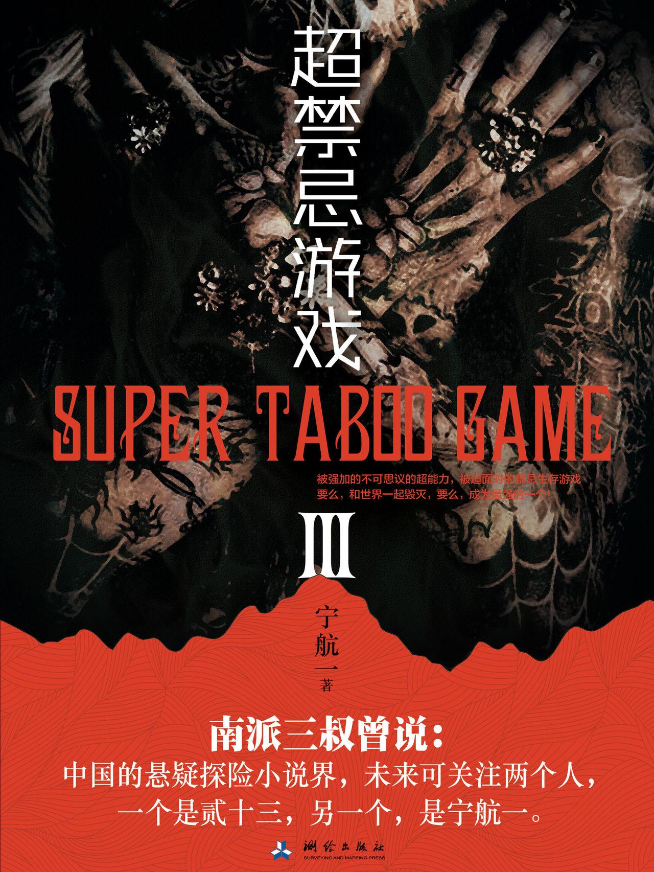 超禁忌游戏3电子书封面