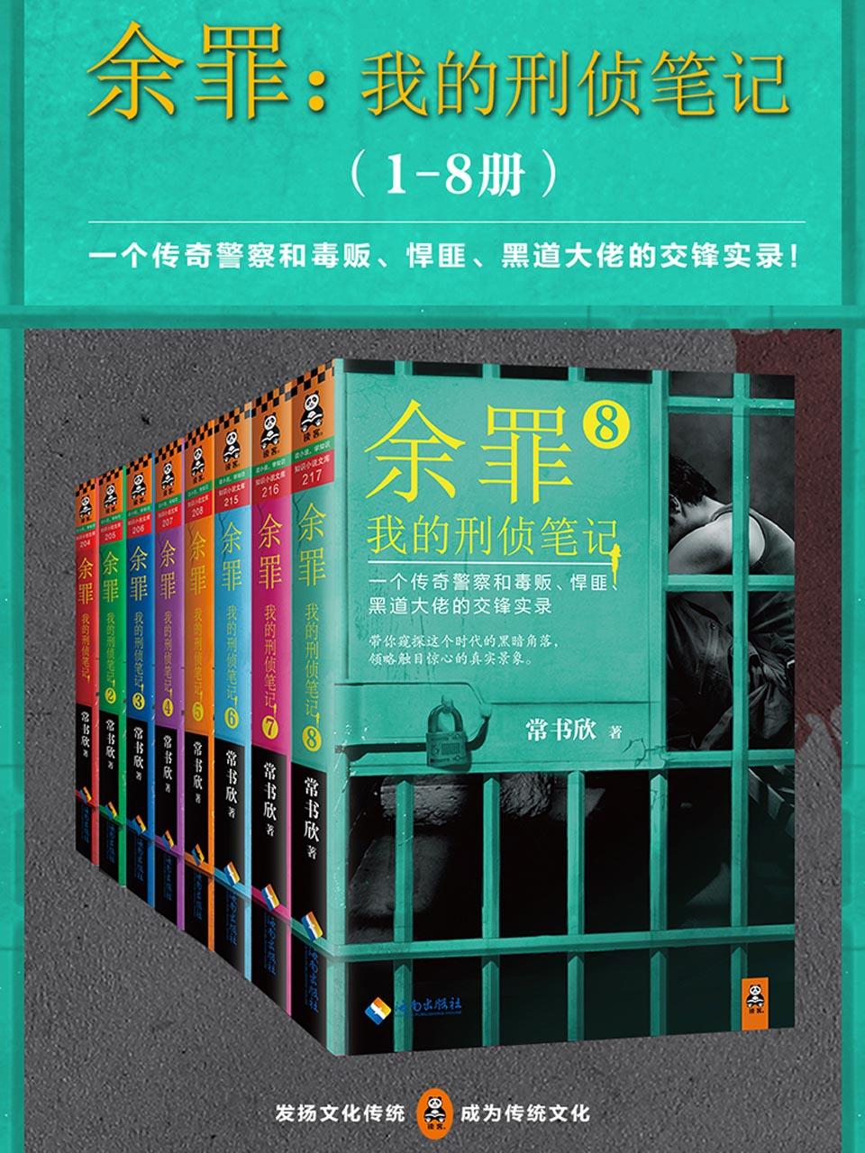 余罪:我的刑侦笔记(1-8全集)