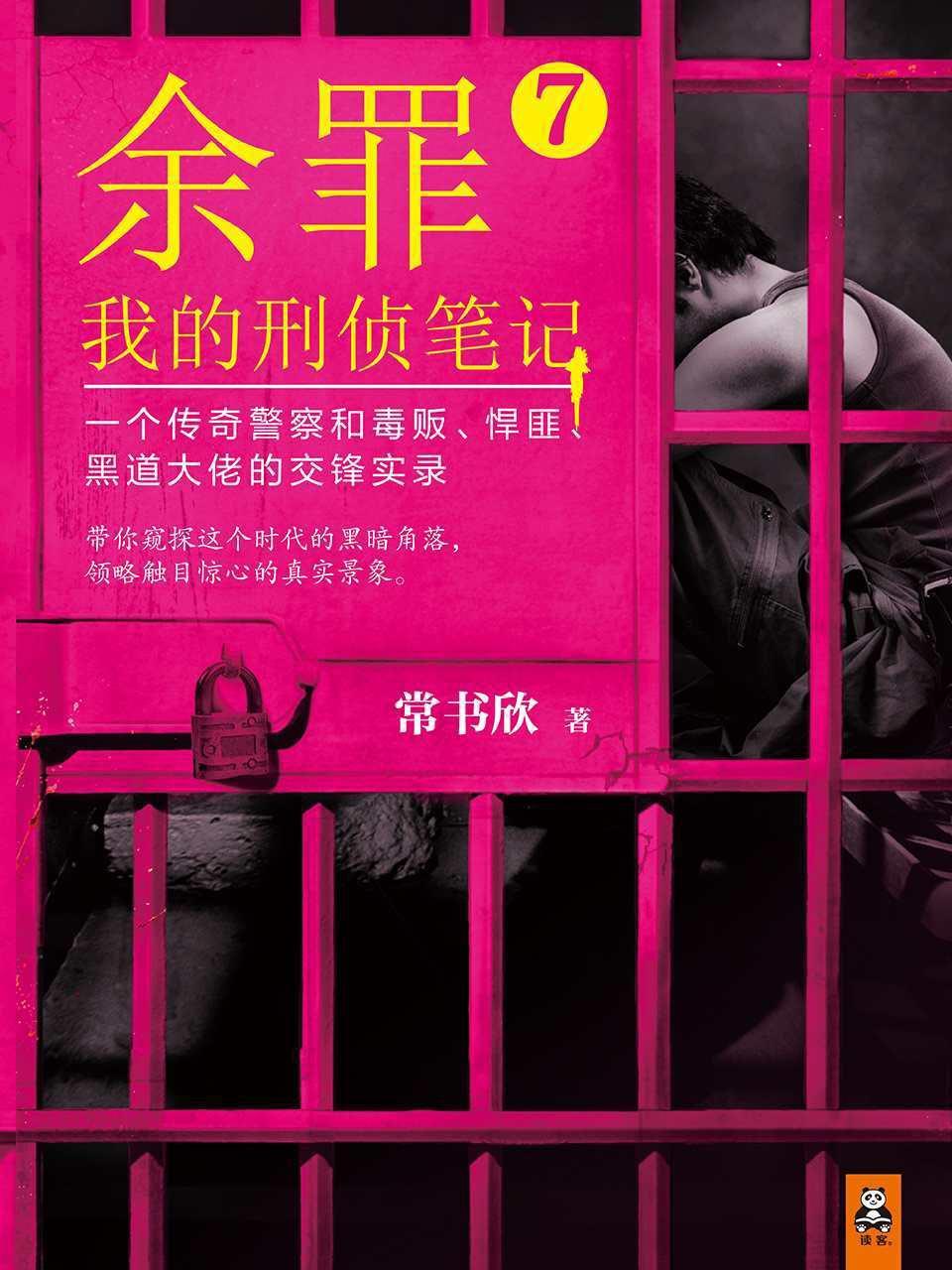 余罪:我的刑侦笔记7电子书封面
