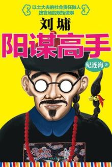 刘墉:阳谋高手电子书封面