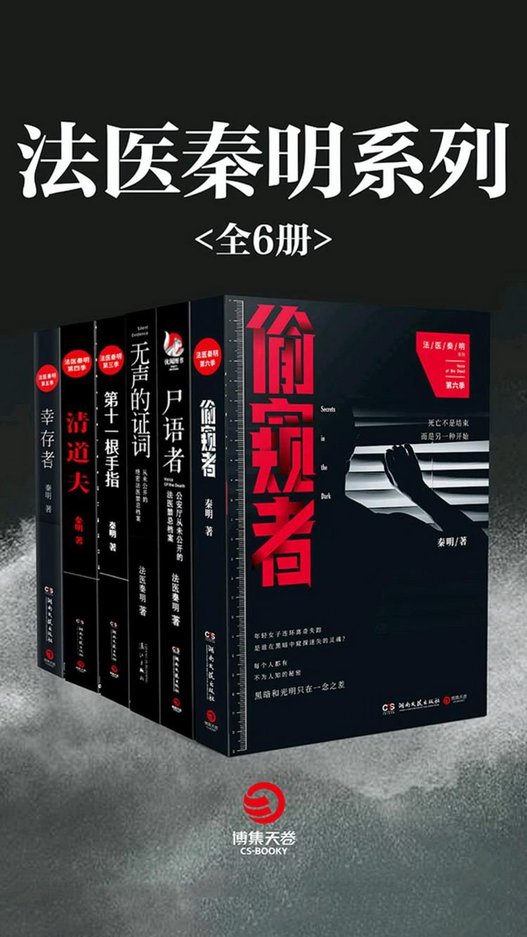 法医秦明小说全集在线阅读