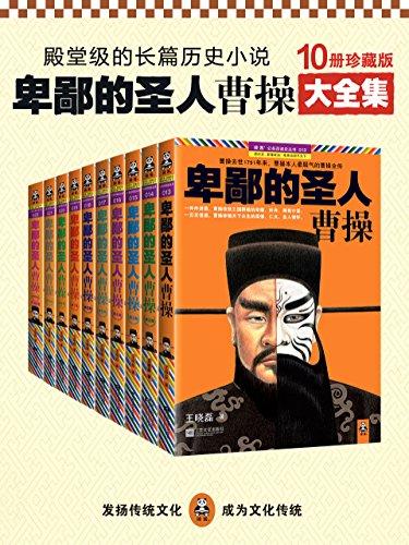 卑鄙的圣人曹操(1-10全集)在线阅读