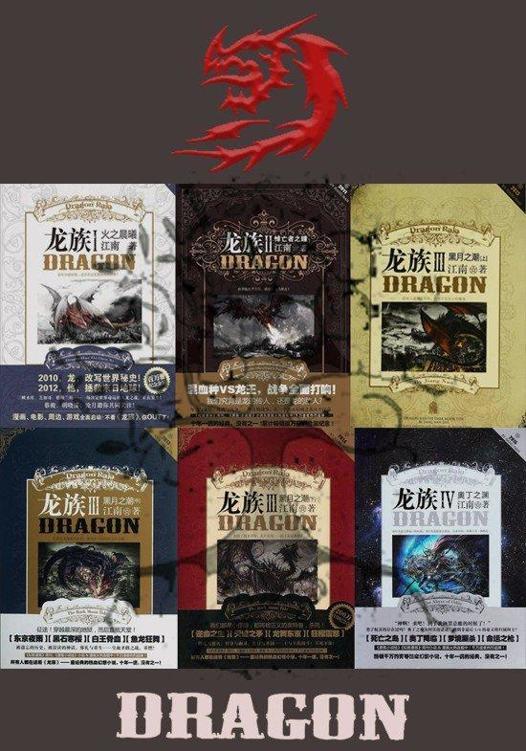 龙族小说全集在线阅读