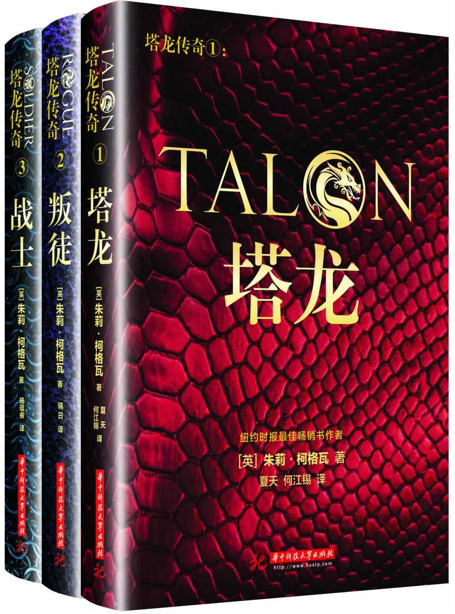塔龙传奇电子书封面