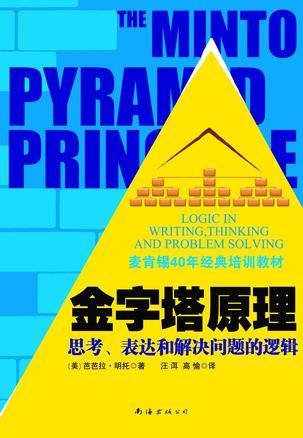 金字塔原理在线阅读
