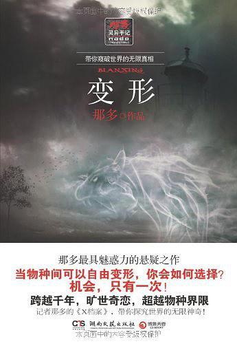 变形小说电子书封面
