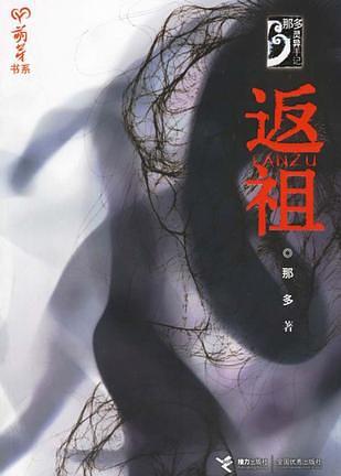 返祖小说电子书封面