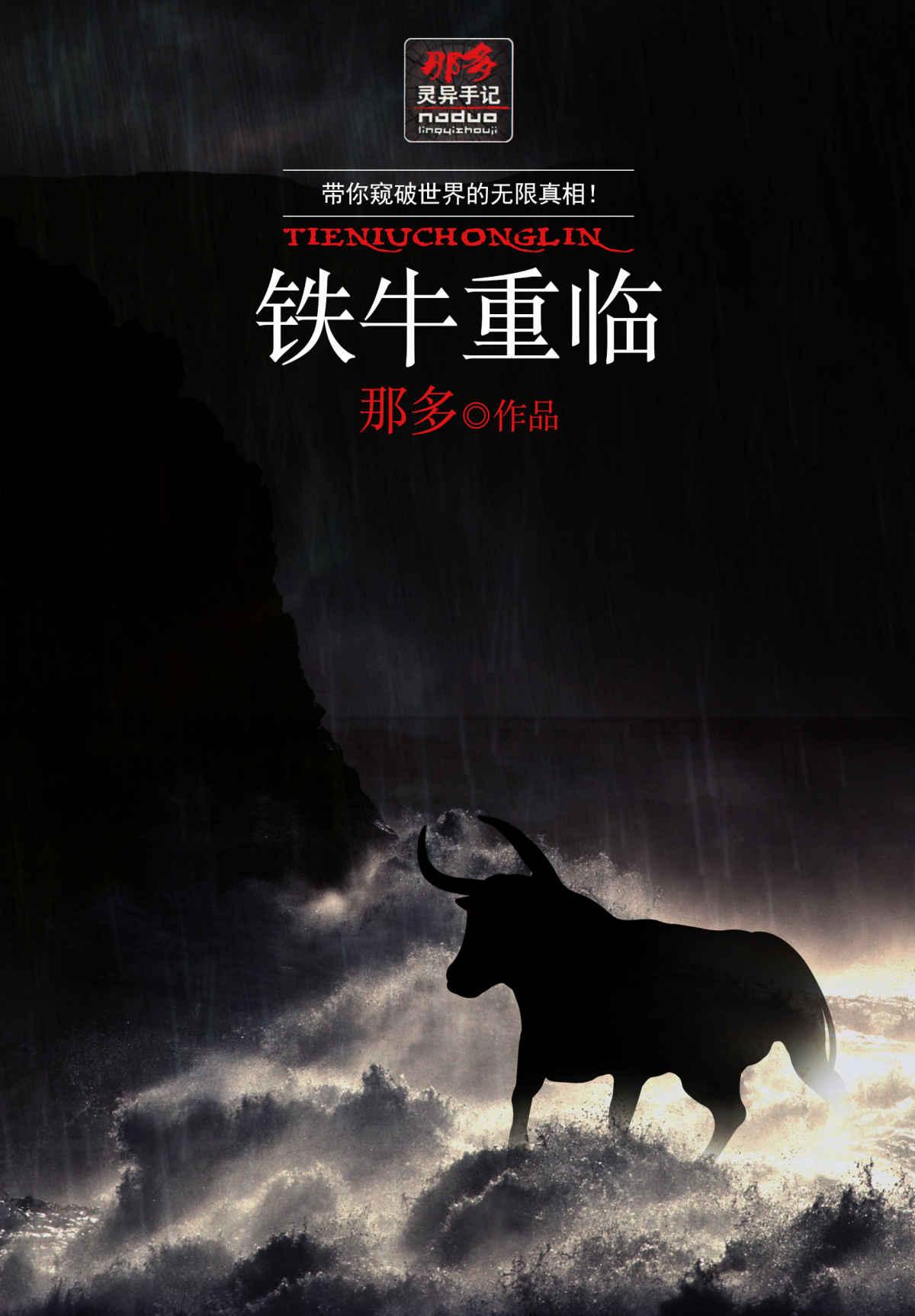 铁牛重临小说电子书封面