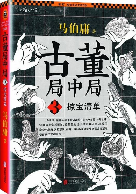 古董局中局3电子书封面