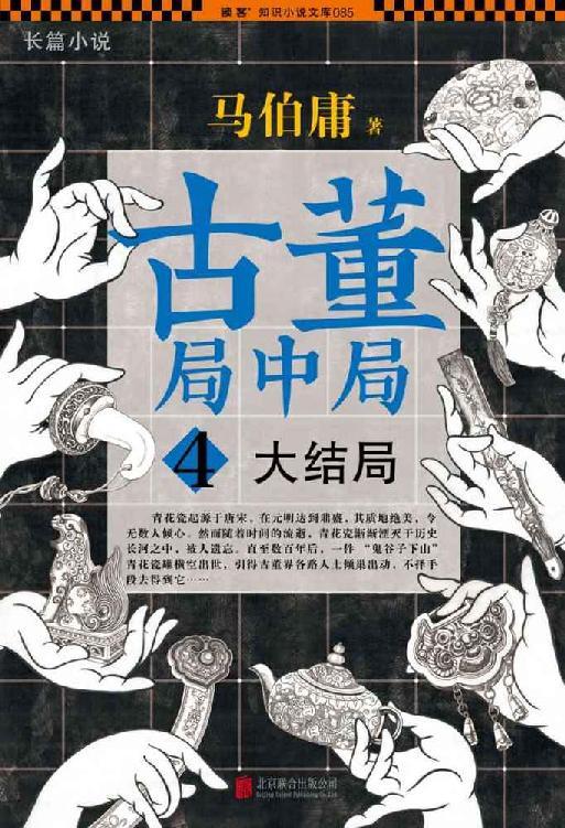 古董局中局4(大结局)电子书封面
