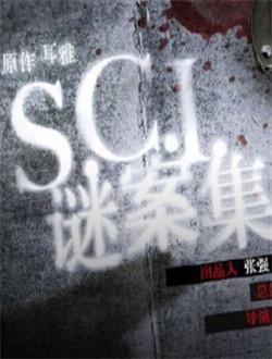 sci谜案集小说