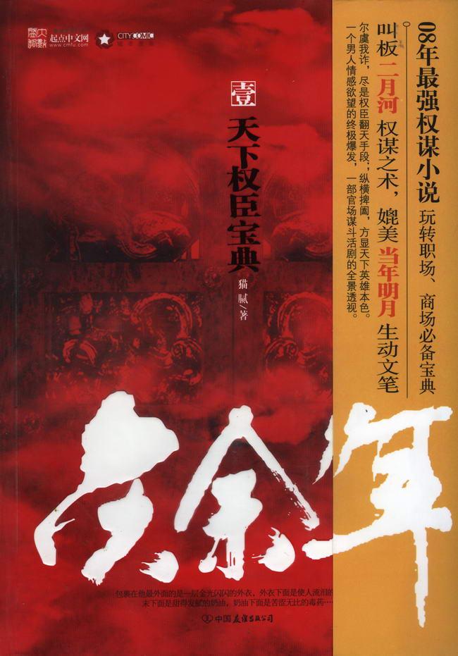 庆余年小说第二卷 在京都电子书封面