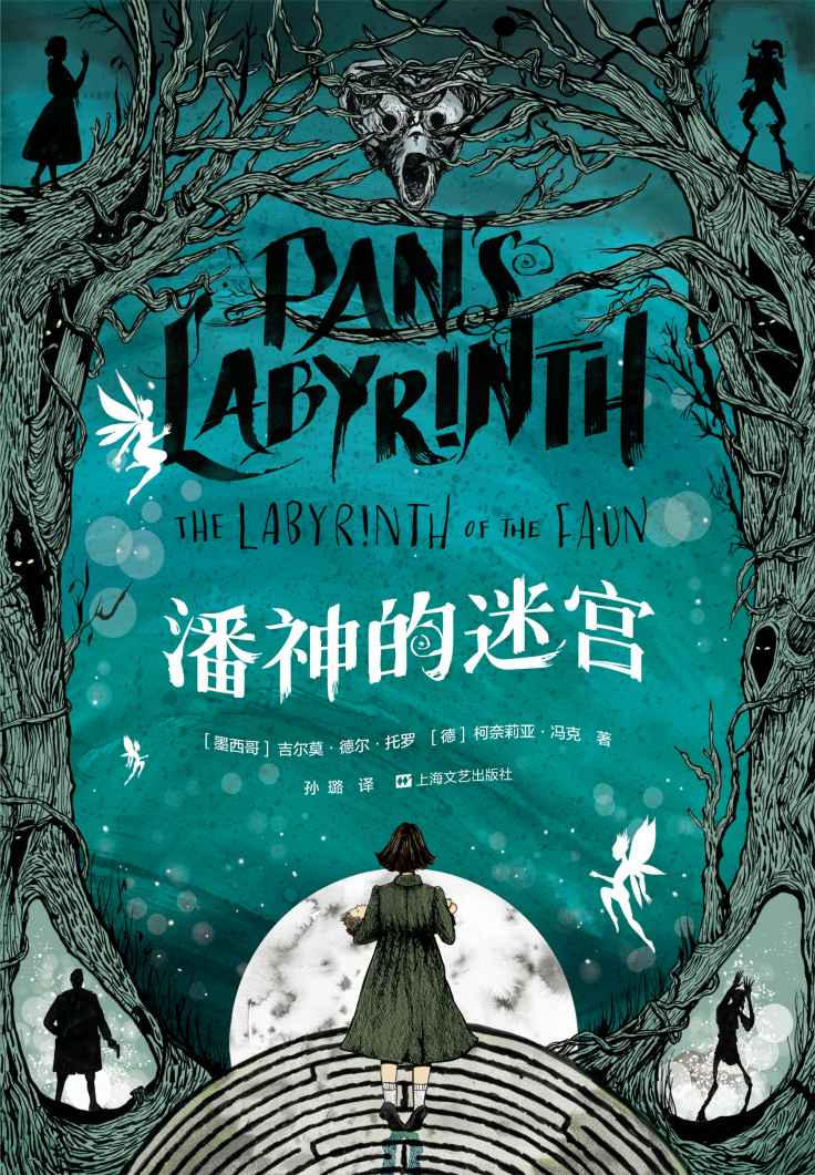 潘神的迷宫小说
