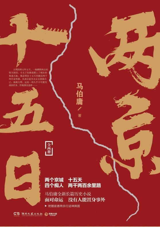 两京十五日在线阅读