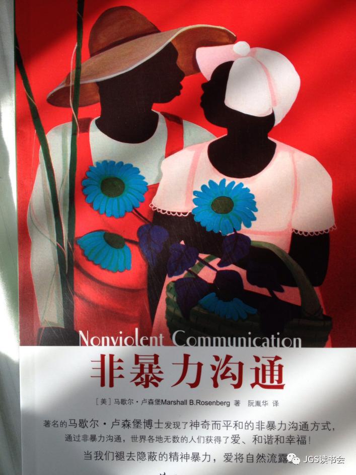 非暴力沟通读后感