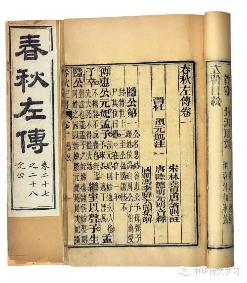 《左传》十大名句,字字珠玑含深意