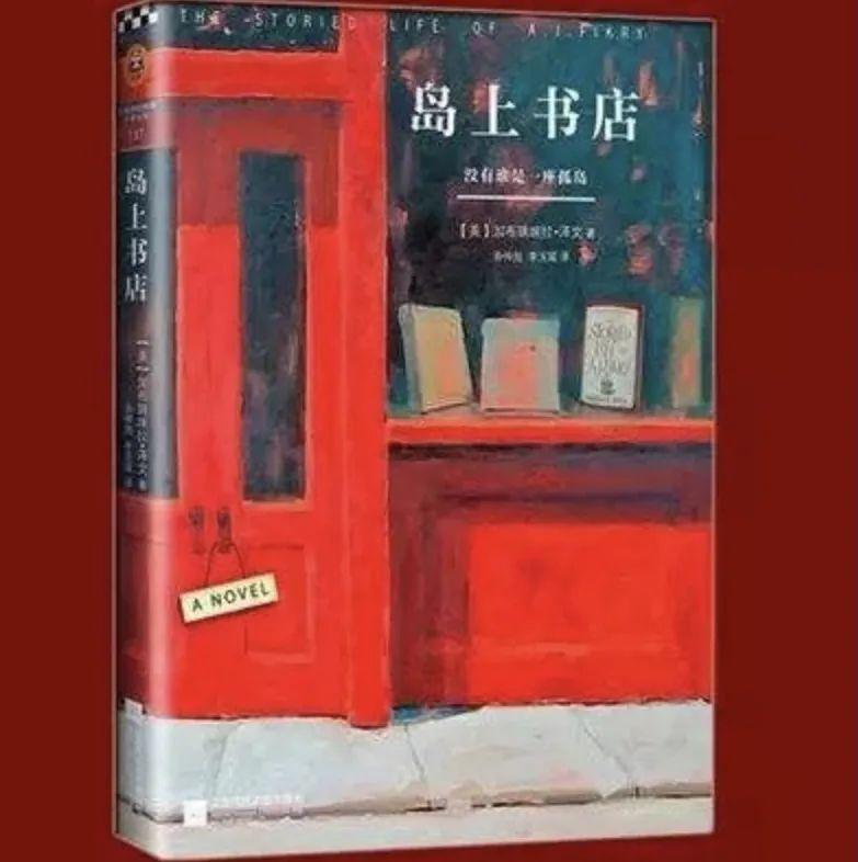 《岛上书店》读后感